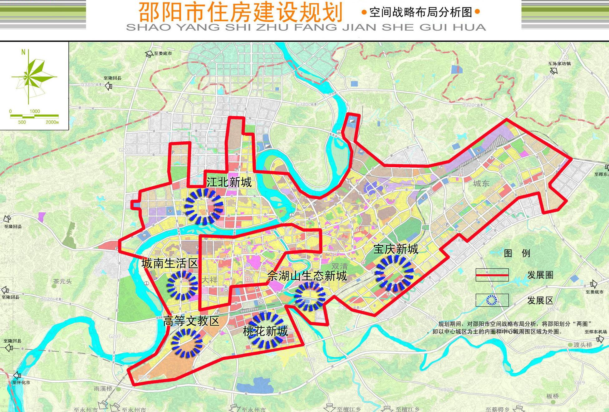 邵阳市城区空间战略布局分析图